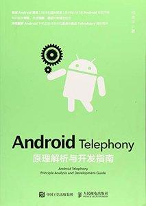 Android Telephony 原理解析與開發指南-cover