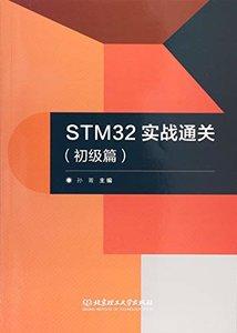 STM32 實戰通關 (初級篇)-cover