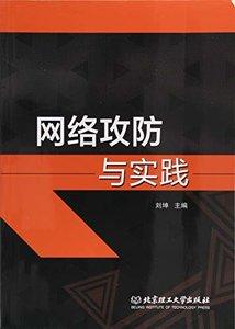網絡攻防與實踐-cover