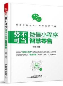 勢不可當:微信小程序智慧零售-cover