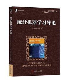 統計機器學習導論-cover