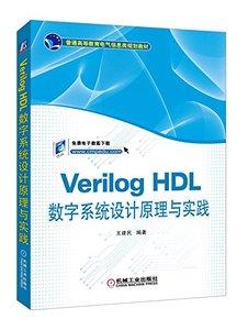 Verilog HDL 數字系統設計原理與實踐-cover