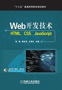 Web開發技術:HTML、CSS、JavaScript-cover