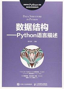 數據結構 — Python 語言描述-cover