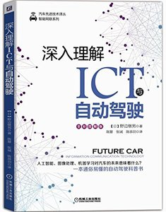 深入理解ICT與自動駕駛-cover