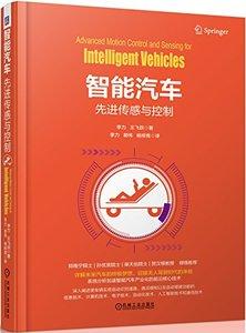 智能汽車:先進傳感與控制-cover