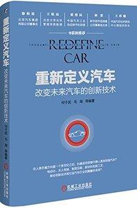 重新定義汽車:改變未來汽車的創新技術