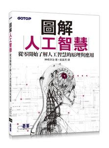 圖解人工智慧|從零開始了解人工智慧的原理與應用-cover