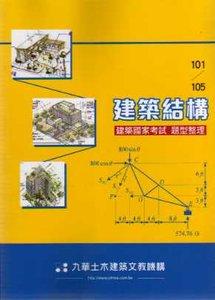 建築國家考試 101-105: 建築結構題型整理-cover