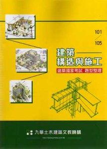 建築國家考試 101-105: 建築構造與施工題型整理-cover