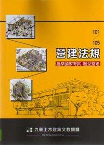 建築國家考試 101-105: 營建法規題型整理