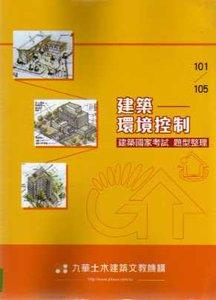 建築國家考試 101-105: 建築環境控制題型整理-cover