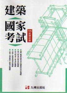 建築國家考試:106 試題詳解-cover