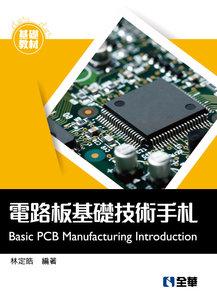 電路板基礎技術手札-cover
