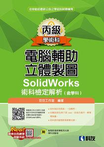 丙級電腦輔助立體製圖SolidWorks術科檢定解析 (含學科)(2018第二版)(附學科測驗卷、光碟)-cover