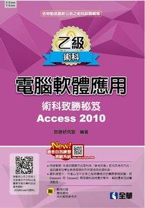 乙級電腦軟體應用術科致勝秘笈 (2018最新版)(附應檢資料、結果檔、範例光碟)-cover