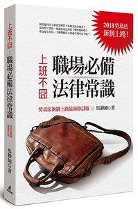 上班不囧:職場必備法律常識 (勞基法新制上路最新修訂版)-cover