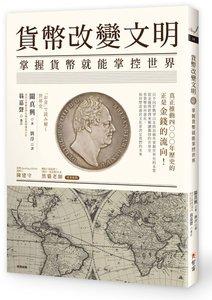 貨幣改變文明:掌握貨幣就能掌控世界-cover