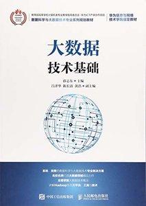 大數據技術基礎-cover