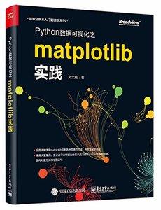 Python 數據可視化之 matplotlib 實踐-cover