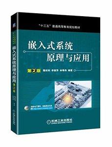 嵌入式系統原理與應用 第2版-cover