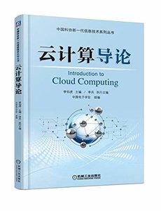 雲計算導論-cover
