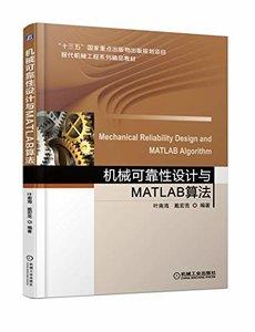 機械可靠性設計與MATLAB算法-cover