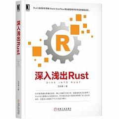 深入淺出 Rust-cover