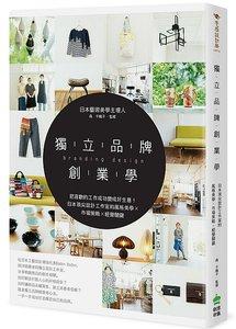 獨立品牌創業學:把喜歡的工作成功變成好生意!日本頂尖設計工作室的風格美學X市場策略X經營關鍵-cover