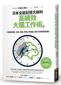 日本全能記憶大師的高績效大腦工作術:一舉根除記憶、注意、溝通、判斷上的失誤,提升工作與學習成果!-cover