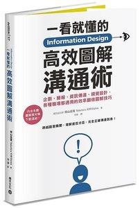 Information Design一看就懂的高效圖解溝通術:企劃、簡報、資訊傳達、視覺設計,各種職場都通用的效率翻倍圖解技巧-cover
