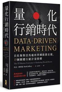 量化行銷時代:貝佐斯與亞馬遜經營團隊都在做,15個關鍵行銷計量指標-cover