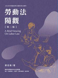 勞動法隨觀, 2/e-cover
