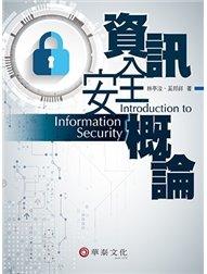 資訊安全概論-cover