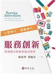 服務創新:跨域複合的商業模式變革