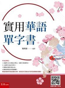 實用華語單字書 (附聽力QRCODE下載)-cover