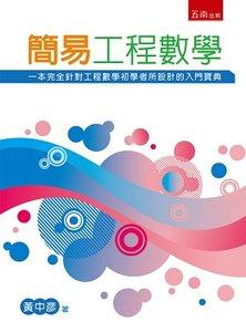 簡易工程數學-cover