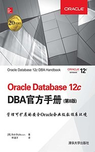 Oracle Database 12c DBA官方手冊(第8版)-cover