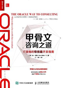 甲骨文咨詢之道:IT咨詢的軟技能開發指南-cover