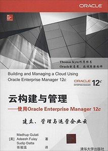 雲構建與管理:使用Oracle Enterprise Manager 12c-cover