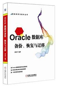Oracle 數據庫備份、恢復與遷移-cover