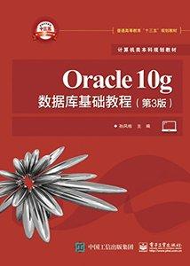 Oracle10g數據庫基礎教程(第3版)-cover