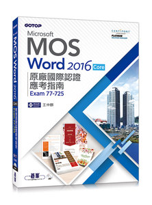 Microsoft MOS Word 2016 Core 原廠國際認證應考指南 (Exam 77-725)-cover