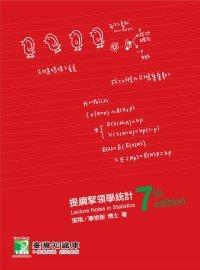 提綱挈領學統計, 7/e-cover