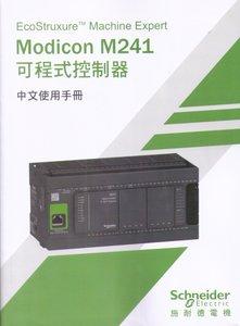 Modicon M241 可程式控制器中文使用手冊-cover
