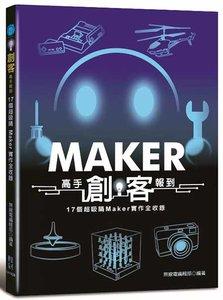 創客高手報到:17個超吸睛Maker實作全收錄-cover