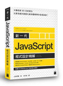 新一代 JavaScript 程式設計精解 -《對應 ECMAScript 全新語法標準》-cover
