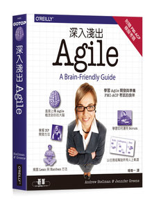 深入淺出 Agile (Head First Agile: A Brain-Friendly Guide to Agile and the PMI-ACP Certification)-cover