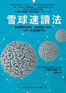 雪球速讀法:累積雜學資料庫,達到看書十倍速,大考小考通通難不倒-cover