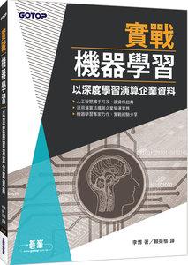 實戰機器學習|以深度學習演算企業資料-cover